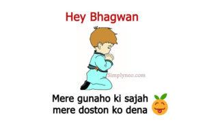 Hey Bhagwan mere gunaho ki sajah mere doston ko dena meme funny